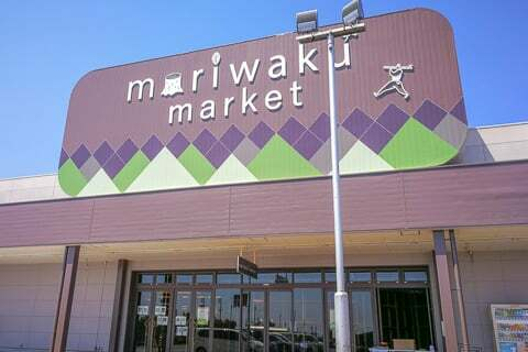森ワクマーケット養老店の写真