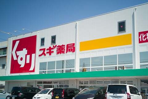 スギ薬局グループ柳津店の写真