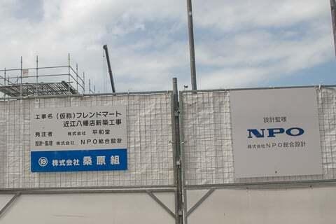 フレンドマート八幡鷹飼店予定地の写真