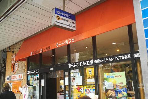 横須賀海軍カレー本舗の写真