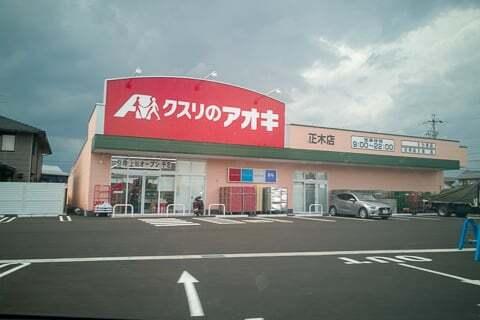 クスリのアオキ正木店の写真