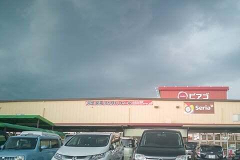 ピアゴ鶉店の写真