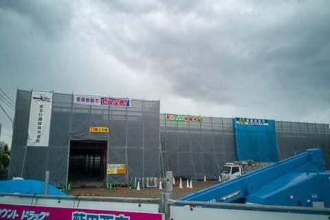 ドラッグコスモス薮田西店の写真