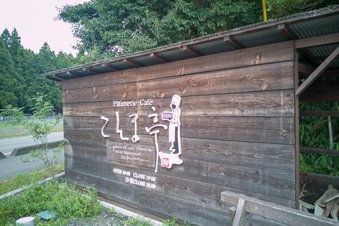 パティスリーカフェ こんま亭の写真