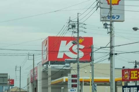 ケーズデンキ岐阜正木店の写真