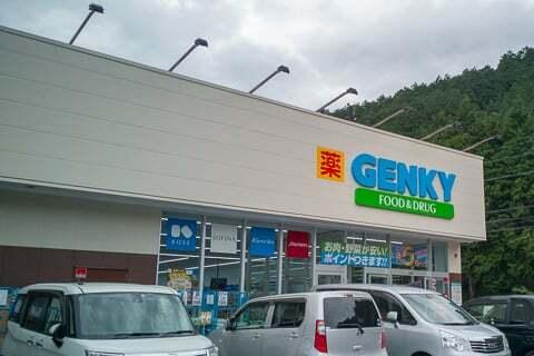 ゲンキー谷汲店の写真