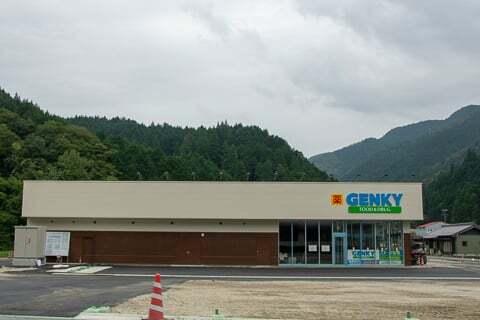 ゲンキー加茂白川店の写真
