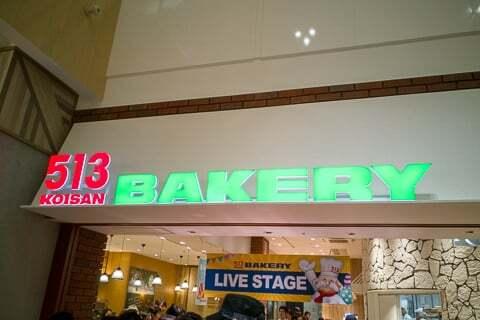 513ベーカリーの写真