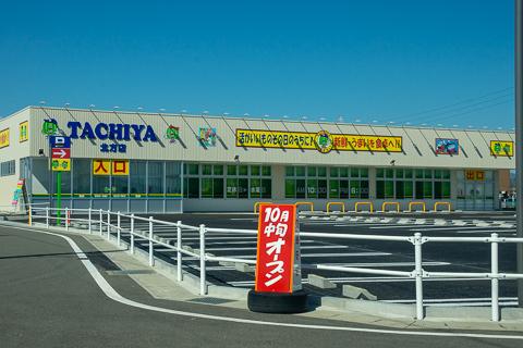 タチヤ北方店の写真
