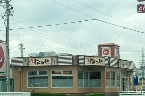 松のや岐阜茜部店の写真