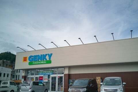 ゲンキー明智店の写真
