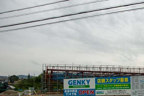 ゲンキー恵那インター北店の写真