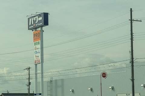コメリパワー米原店の写真