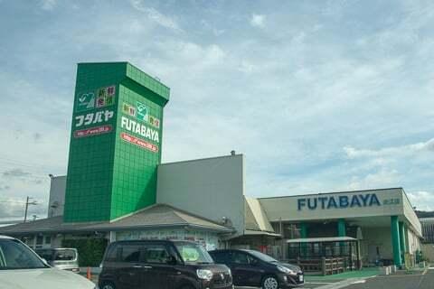 フタバヤ近江店の写真