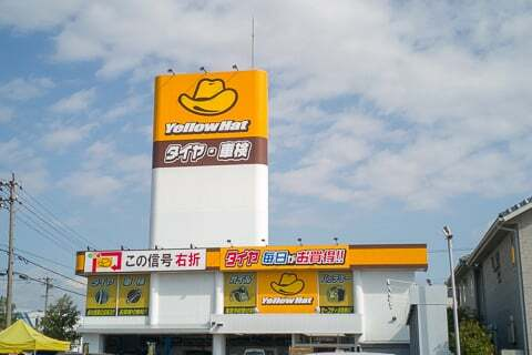 イエローハット羽島竹鼻店の写真