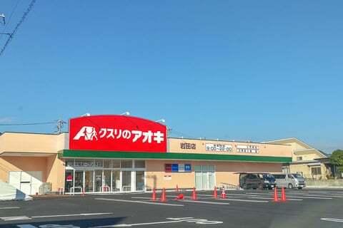 クスリのアオキ岩田店の写真