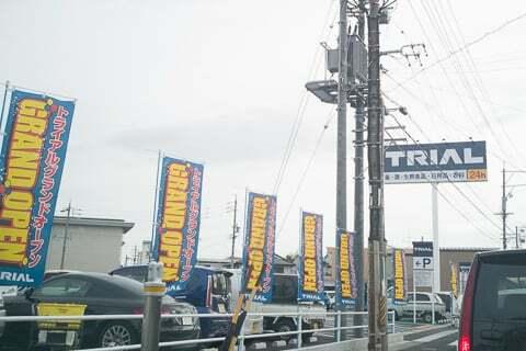 トライアル岐南八剣店の写真