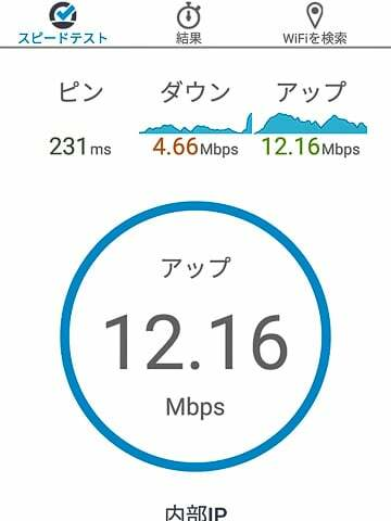 Wi-Fiスポットの速度の写真