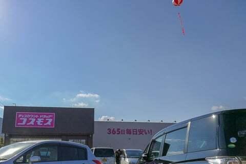 コスモス薮田西店の写真