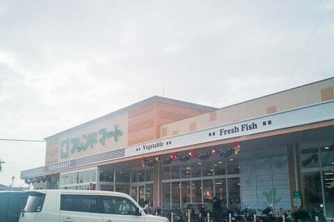 フレンドマート八幡鷹飼店の写真