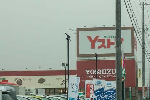Yストア津島駅東店の写真