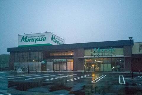 マルヤス亀山店の写真