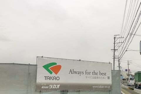 (仮称)クスリのアオキ土岐肥田店予定地の写真