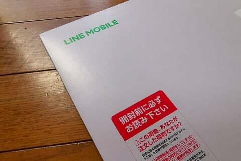 LINEモバイルの格安SIMの写真
