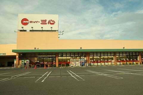スーパー三心可児店の写真