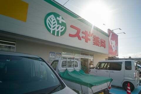 スギ薬局グループ竹鼻店の写真