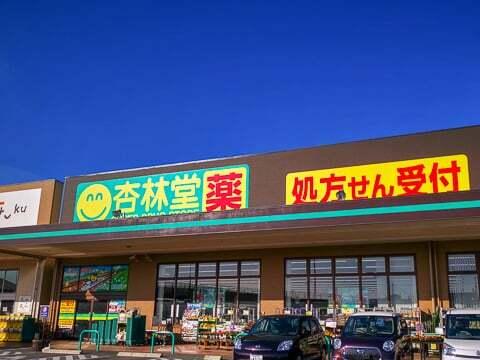 杏林堂薬局 和田店の写真