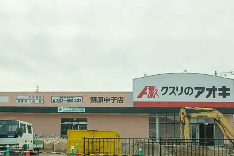 クスリのアオキ蘇原申子店の写真