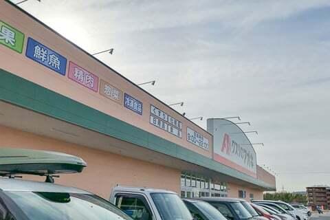 クスリのアオキ広見店の写真