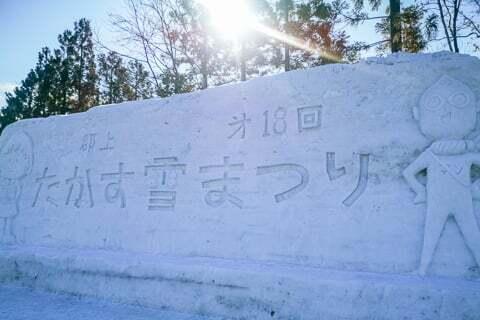 第18回郡上たかす雪まつりの写真
