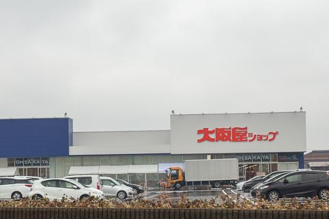 大阪屋ショップ新庄店の写真