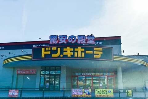 ドン・キホーテUNY可児店の写真