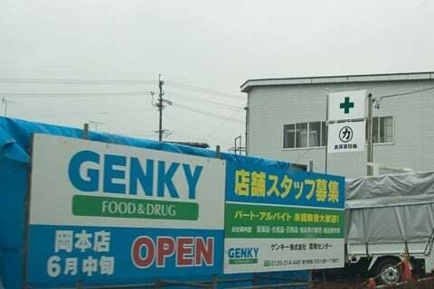 ゲンキー岡本店予定地の写真