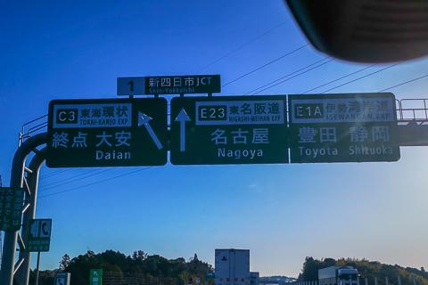新四日市CJTの写真
