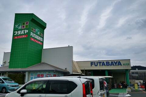 フタバヤ近江店リの写真