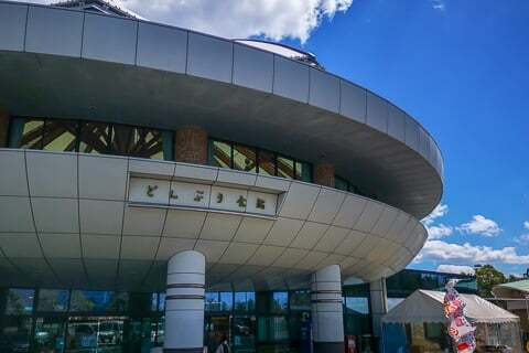 道の駅 土岐美濃焼街道 どんぶり会館の写真