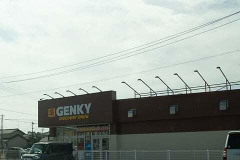 ゲンキー芋島4丁目店の写真