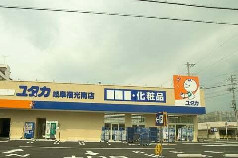 ドラッグユタカ福光南店の写真