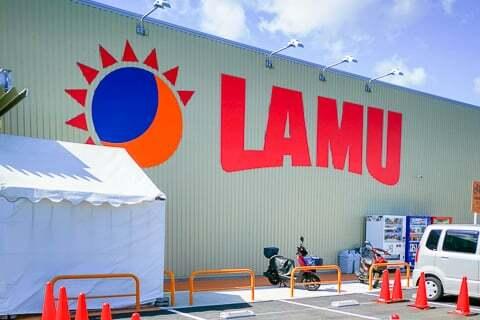 ラ・ムー四日市店の写真