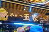 やっぱり食べ歩き!お千代保稲荷の串カツ玉家で食べてみました