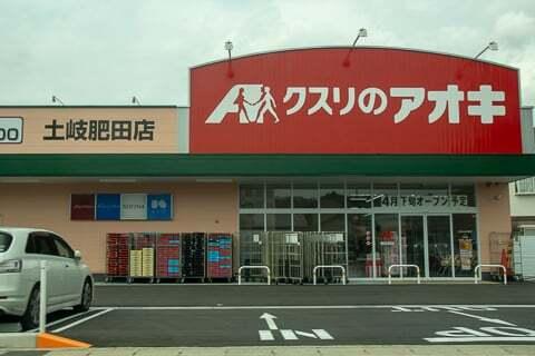クスリのアオキ土岐肥田店の写真