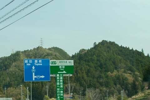 三遠南信自動車道の写真