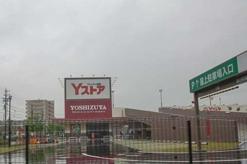 Yストア守山大屋敷店の写真