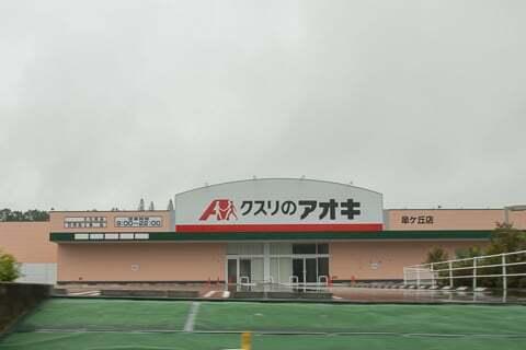 クスリのアオキ皐ヶ丘店の写真