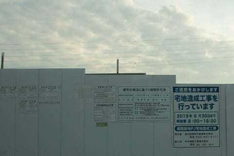 東海市民病院の跡地の写真
