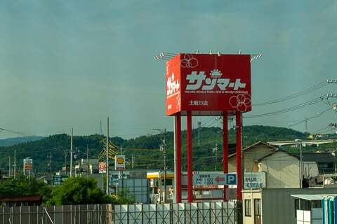 サンマート土岐口店の写真